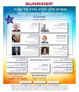 הכנס הווירטואלי הראשון בישראל